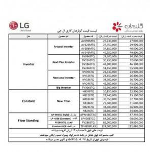 لیست جدید قیمت های کولرگازی الجی